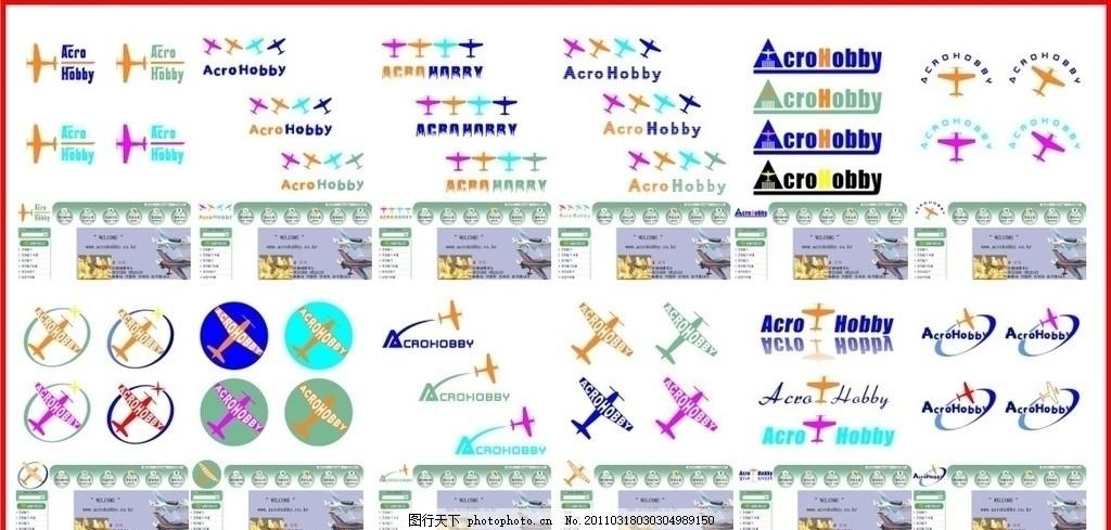 航模主板电路图