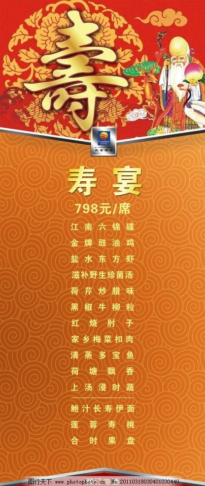 寿宴 菜单 宴会 套餐 寿宴套餐 寿宴宣传 套餐宣传 菜单菜谱 广告设计