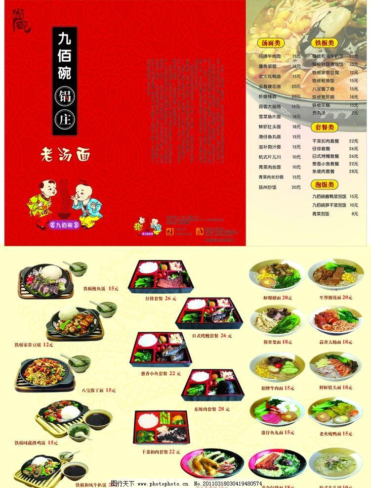 九佰碗锅庄菜单 九佰碗锅庄 动漫儿童 红色底纹背景 菜单 菜单菜谱