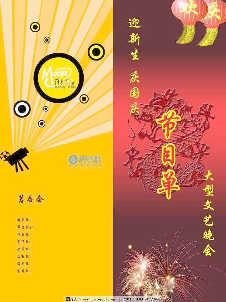 psd 橙色背景 灯笼 广告设计模板 节目单 龙 庆国庆 烟花 节目单素材