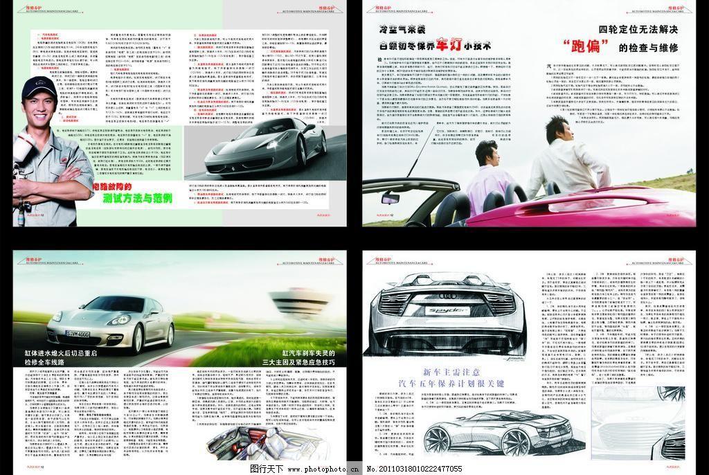 汽车 杂志图片