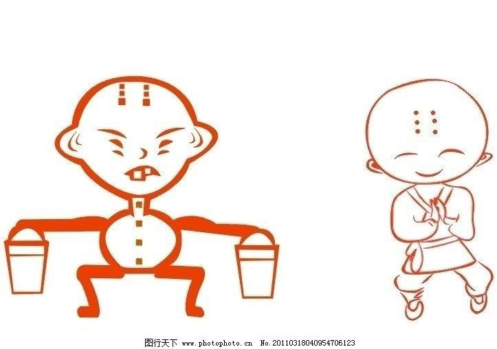 和尚 和尚挑水 阿弥佗佛 两个和尚 卡通和尚 卡通人物 小屁孩图片