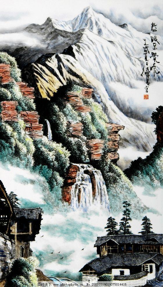 春眠不觉晓 绘画 中国画 水墨画 山水画 山岭 山峰 瀑布 山村