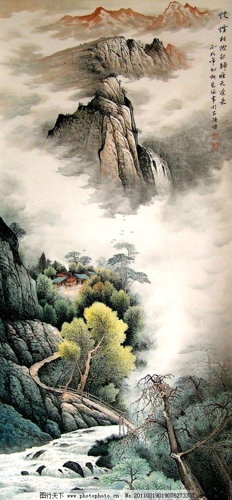 美术 中国画 彩墨画 山水画 山峰 山野 山岭 瀑布 溪流 树木 山村
