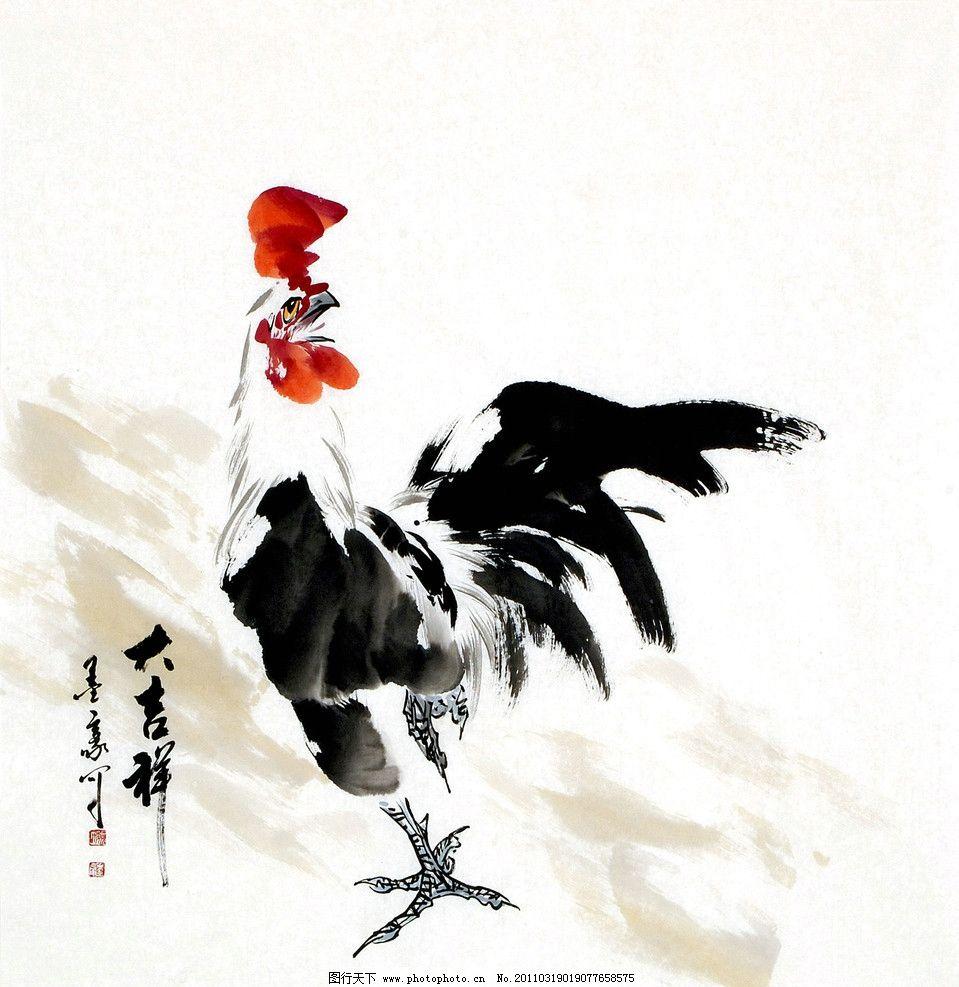 大吉祥 美术 绘画 中国画 水墨画 写意画 彩墨画 动物画 公鸡