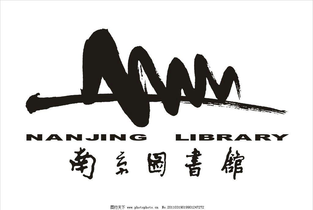 南京图书馆 标识 标志      矢量 cdr 企业logo标志 标识标志图标 cdr