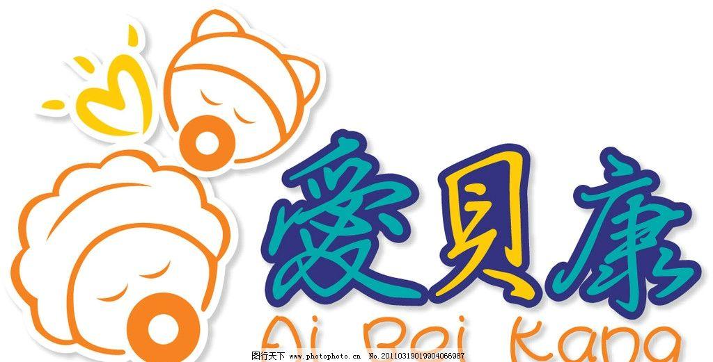 婴儿 标志 儿童 可爱标志 企业logo标志 标识标志图标 矢量 ai