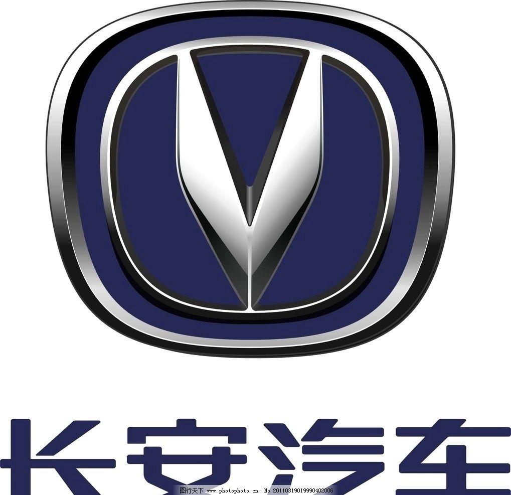 长安汽车 标志 企业logo标志