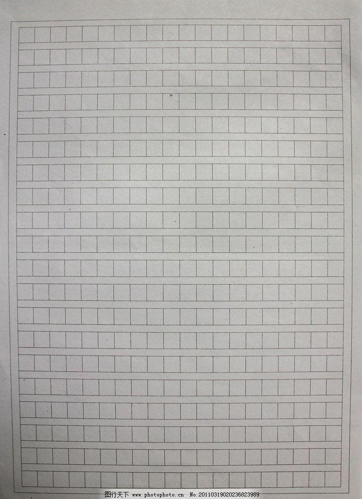 格子纸图片图片