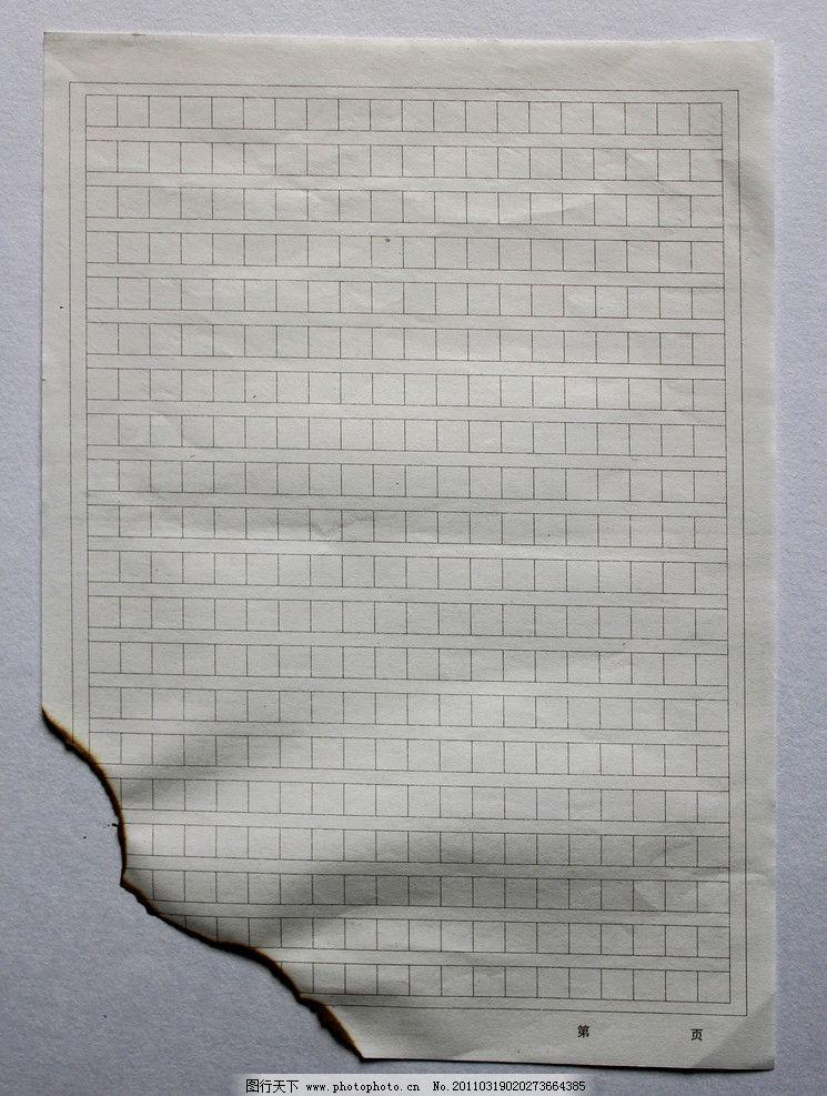 烧过的纸 作文纸 信纸 格子纸 燃烧 旧纸 纸纹 纸张 纸 纹理 纹路