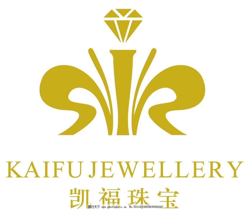 凯福珠宝标志图片