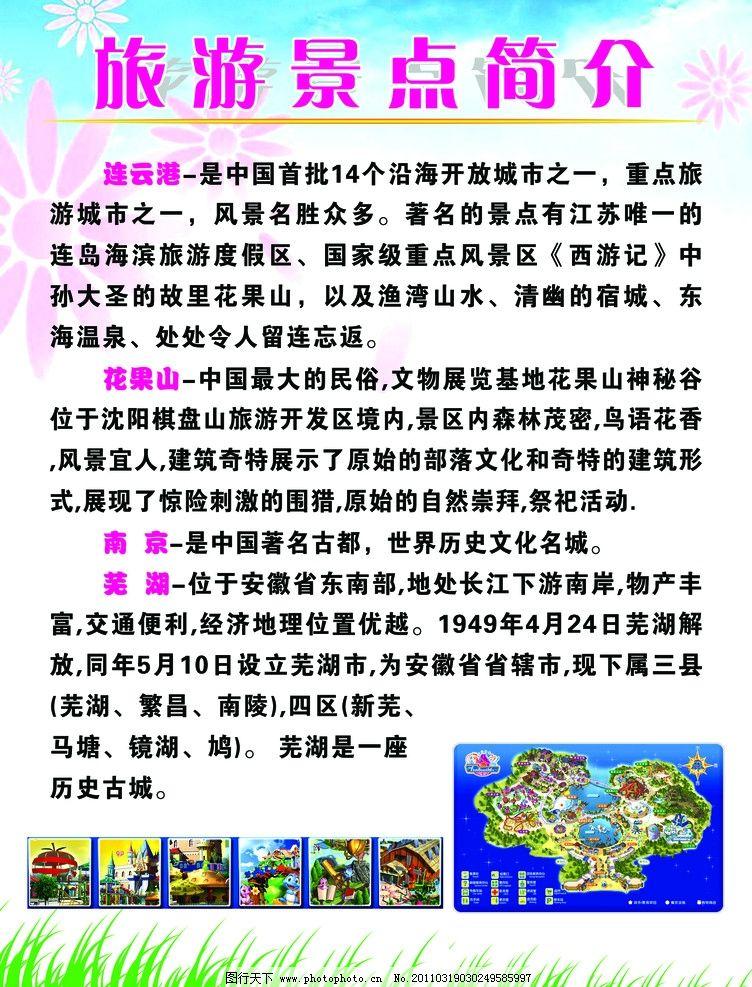 旅游宣传单页 旅游单页 休闲 卡通 dm宣传单 广告设计模板 源文件 300