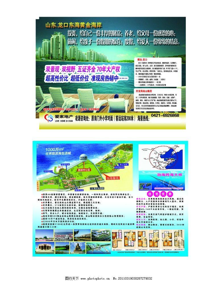 海景房宣传单图片