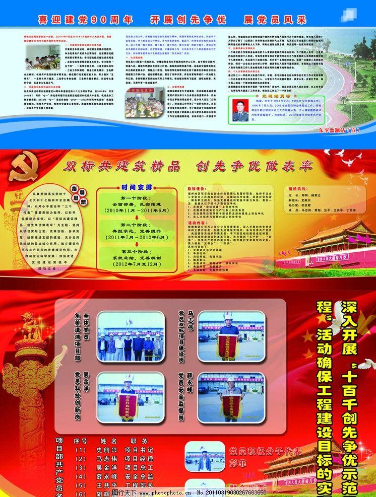 党建展板 道路 党徽 华表 红旗 天安门 飘动的红旗 梦幻线条