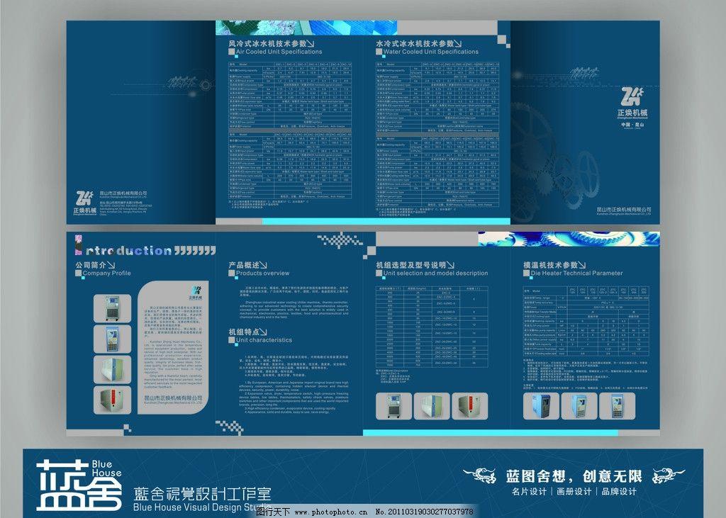 正焕机械四折页 中国昆山 机器 正方形 科技 科技公司标志 矢量