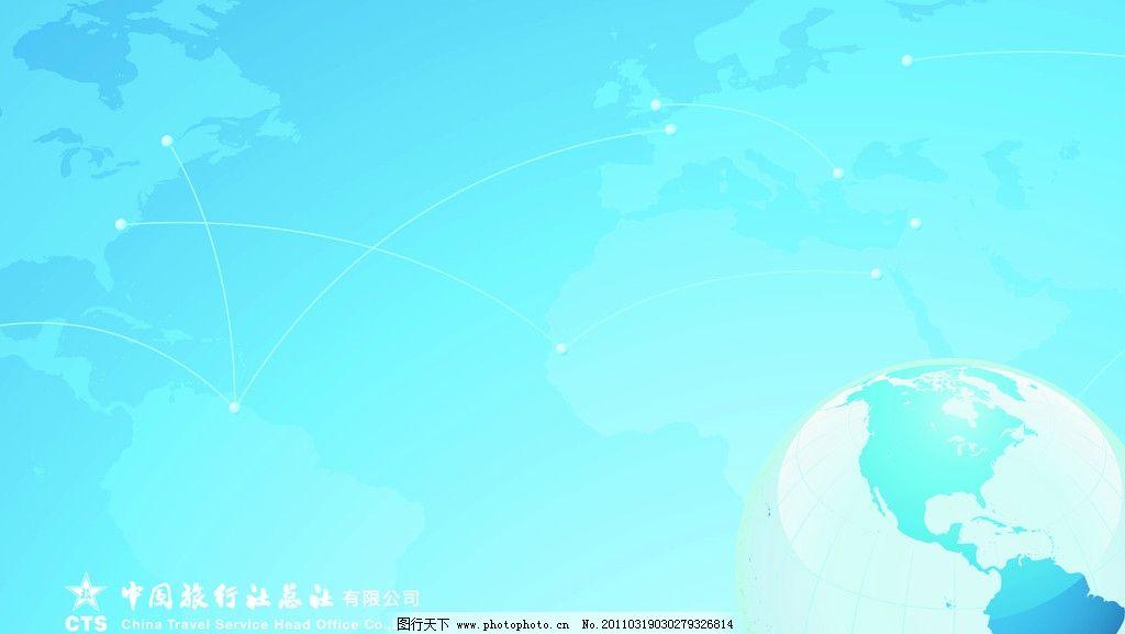 会议背景板模版 主背景板 展会 展览 背板 地球 科技 展架 蓝色背景