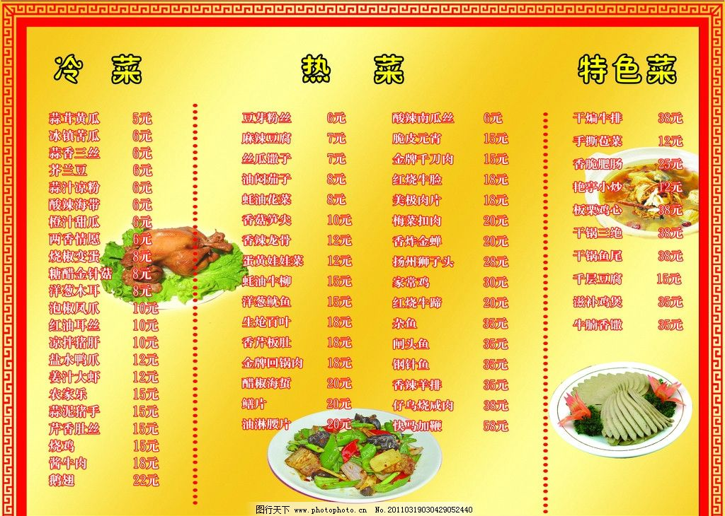 菜谱 菜 特色菜 热菜 冷菜 汤 边框 饭店菜谱 菜单菜谱 广告设计模板