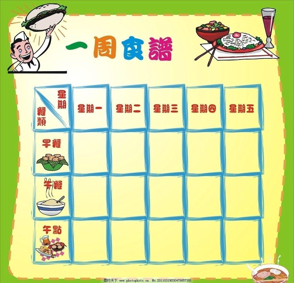 一周食谱 食谱 幼儿园 饭堂 宣传栏 学校宣传板 菜单菜谱 广告设计