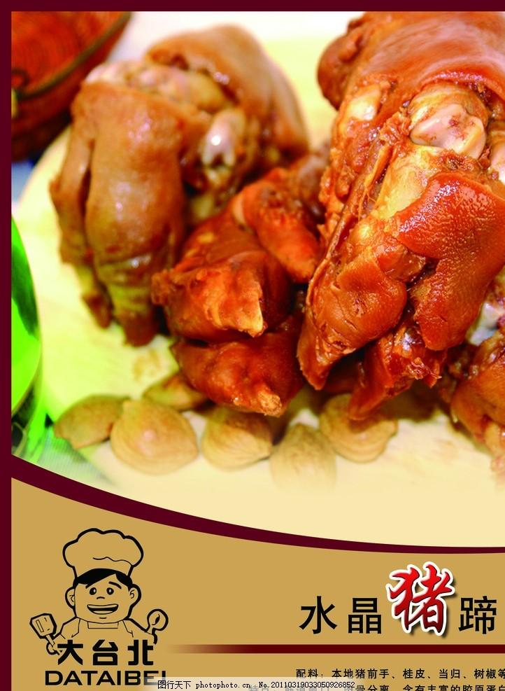 猪蹄 水晶猪蹄 熟食 熟食素材 大台北 猪蹄子 熟食店海报 源文件