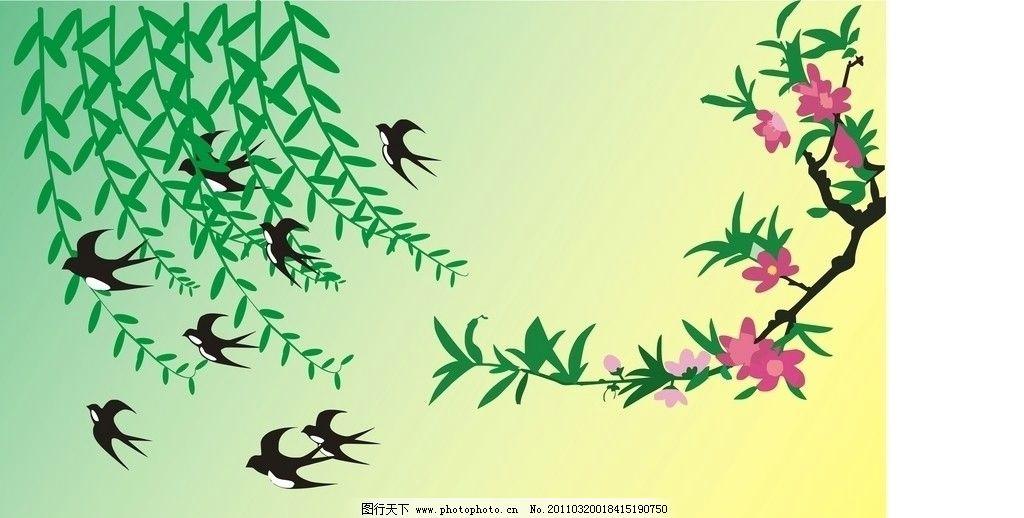 春天来了 小燕子 桃花 柳枝 柳条 风景漫画 动漫动画 设计 300dpi jpg