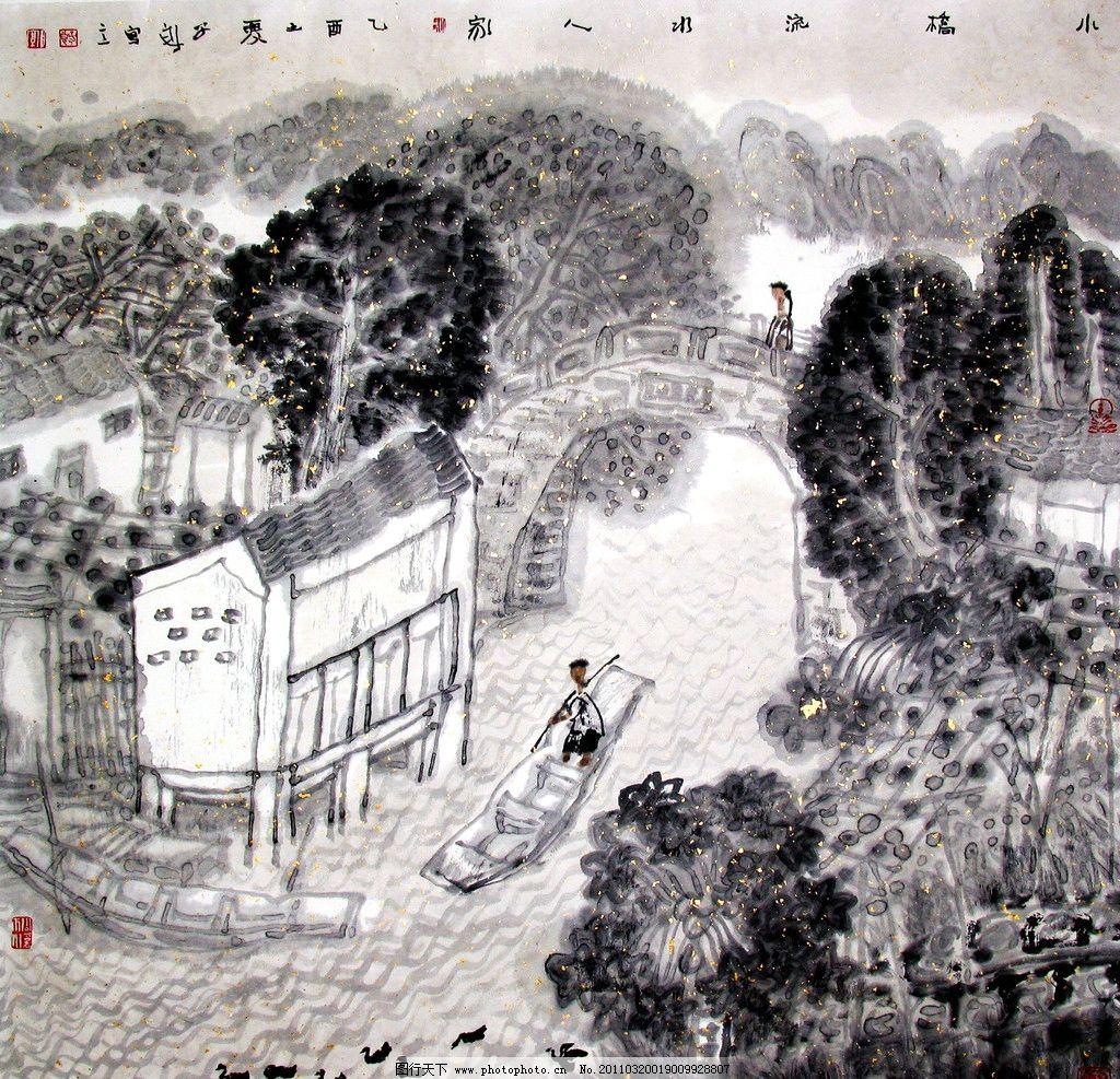 小桥流水人家 美术 绘画 水彩画 风景 水乡 村庄 房屋 民居 水巷 小桥