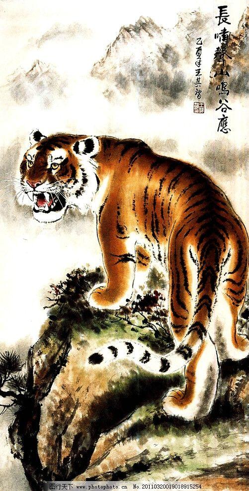 工笔画 动物画 猛兽 老虎 姿态 山野 溪涧 石头 草丛 云雾 国画艺术