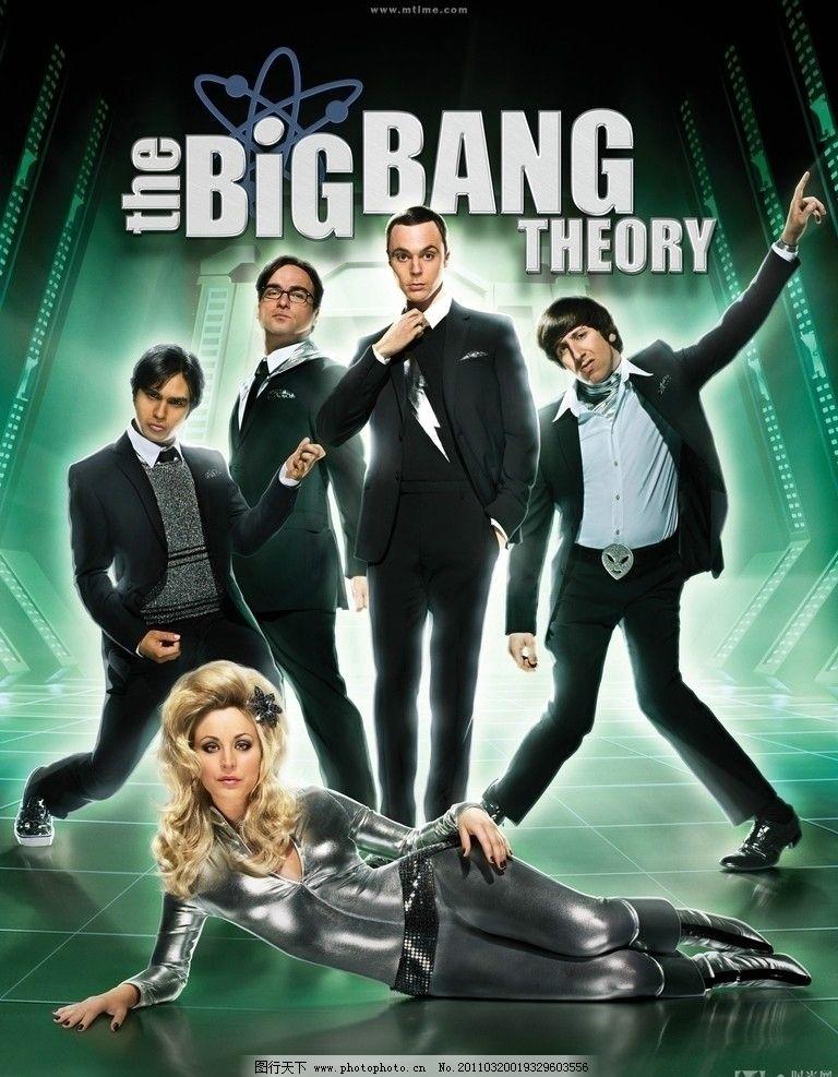 生活大爆炸 高清晰海报 大爆炸理论 天才也性感 天才理论传 美剧