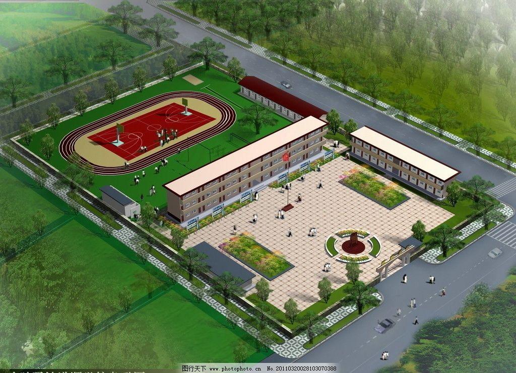 学校鸟瞰图 鸟瞰图 操场 教学楼 景观设计 环境设计 设计 72dpi jpg