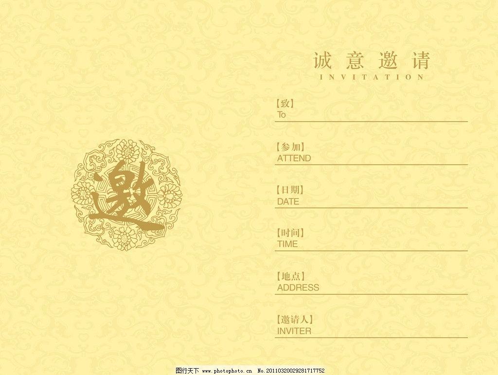 请柬内页 邀 请柬格式 圆形花纹 底图 传统花纹 古典花纹 psd分层素材