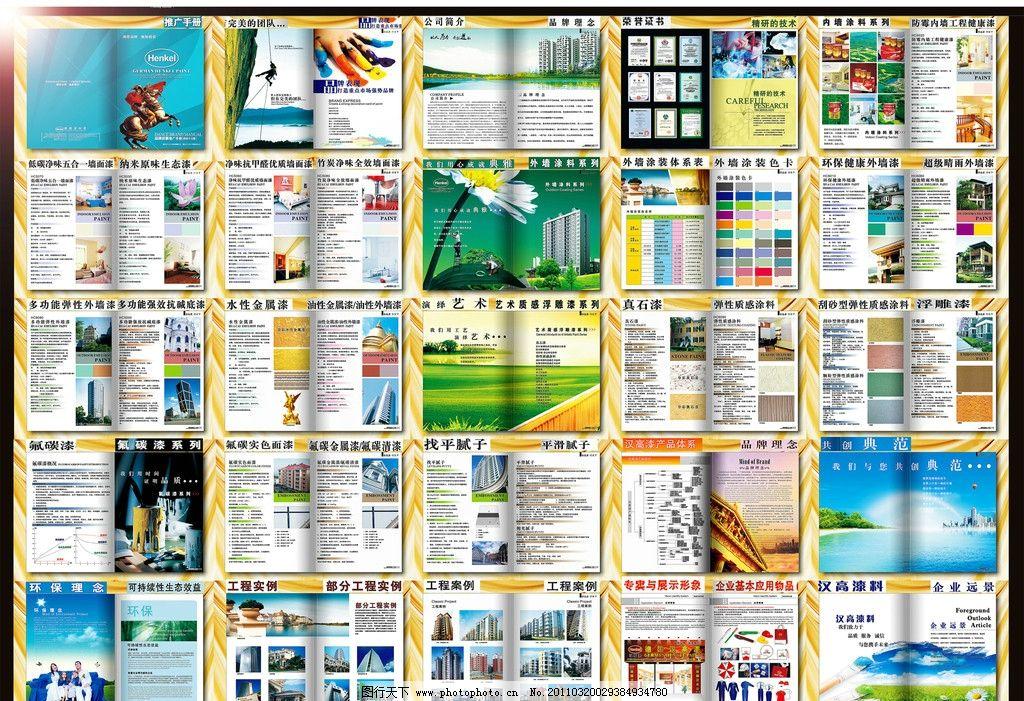 涂料产品画册          涂料画册 企业篇 汉高 推广手册 涂料 油漆