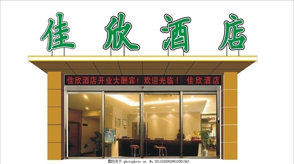 吸塑字效果 led显视屏效果 酒店门头设计 广告设计 矢量 cdr