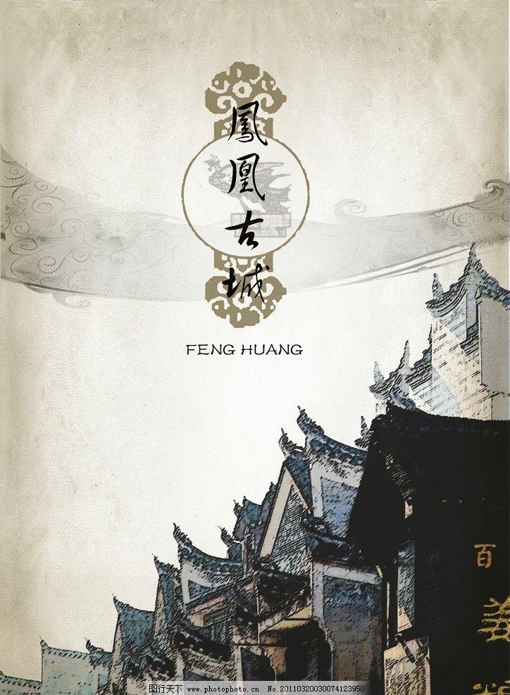 凤凰古城 古城 海报 风景 青山绿水 旅游 山水 水中古城 海报设计