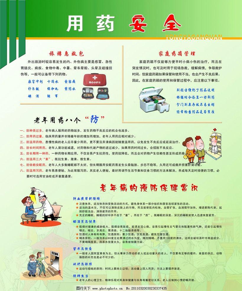 家庭药箱 老年人用药 老年人保健常识 卡通图 用药安全 展板模板 广告