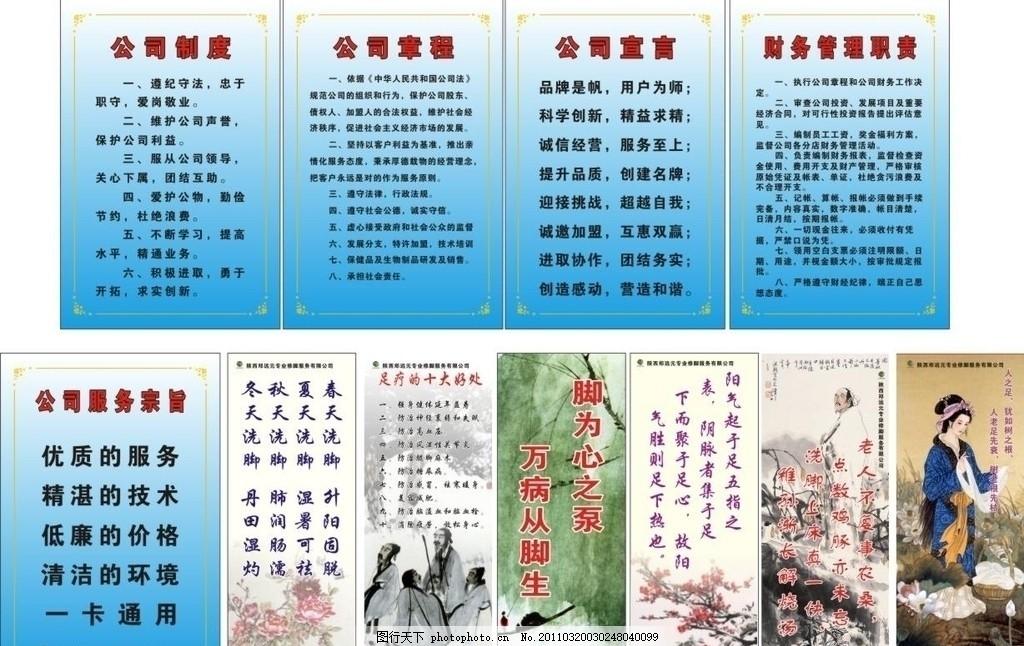 温馨提示 喜讯 满意表 服务流程 陕西郑远元修脚 公司宣言 制度 职责