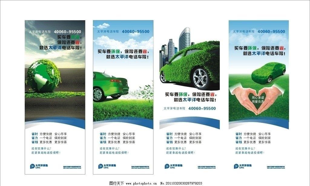 太平洋易拉宝 素材 太平洋标志 汽车素材 环保 易拉宝 展板模板 广告