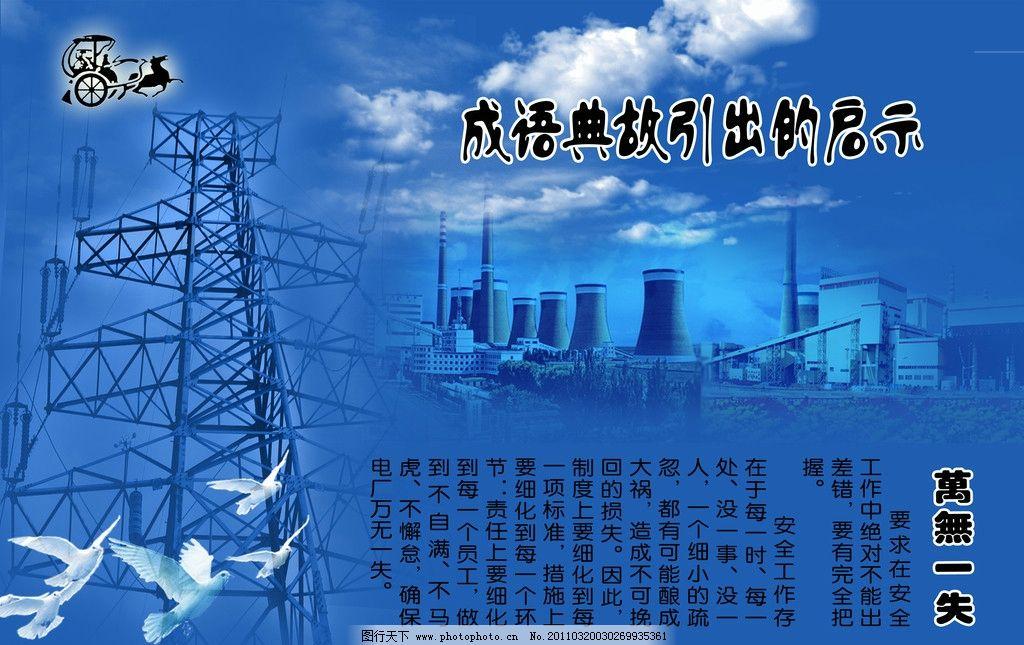 安全生产展板 安全生产 安全生产知识 安全 鸽子 铁塔 电厂背景 生产