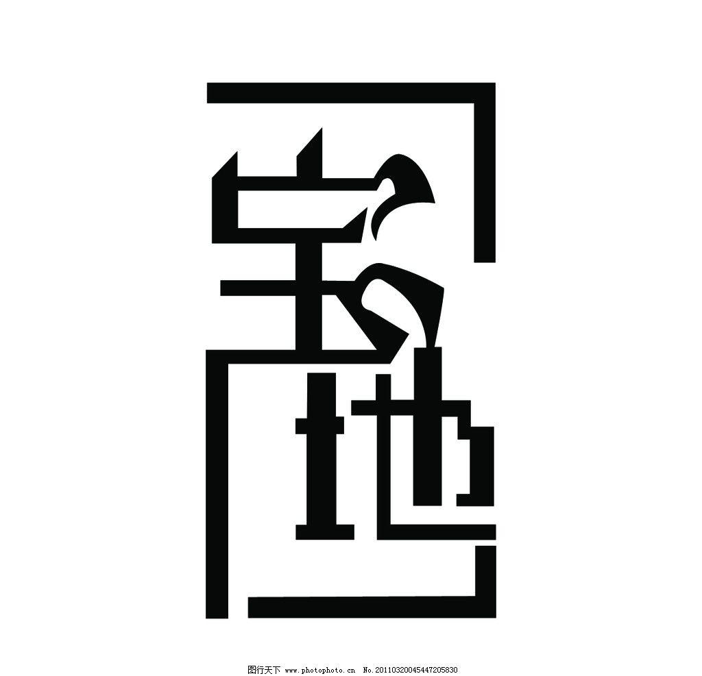 宝地 宝地字 logo 艺术字体 字体下载 源文件 300dpi psd
