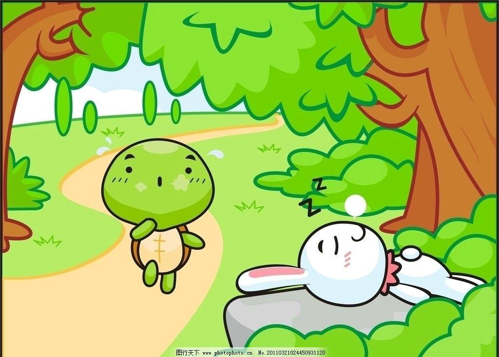 龟兔赛跑图片_野生动物