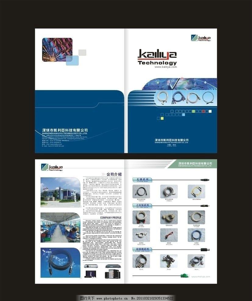 科技画册 产品画册 企业产品画册 企业画册版式设计 电子 封面