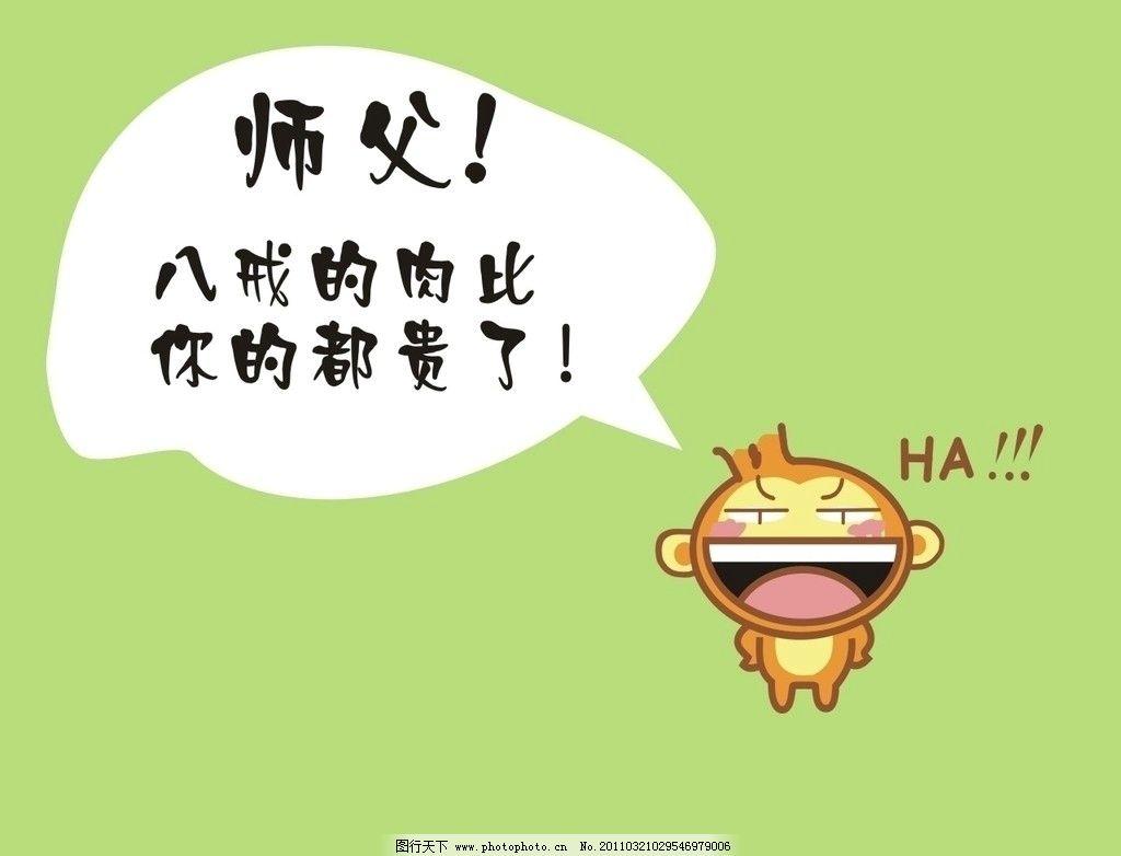 猴子 搞笑可爱的猴子 广告设计 矢量 cdr