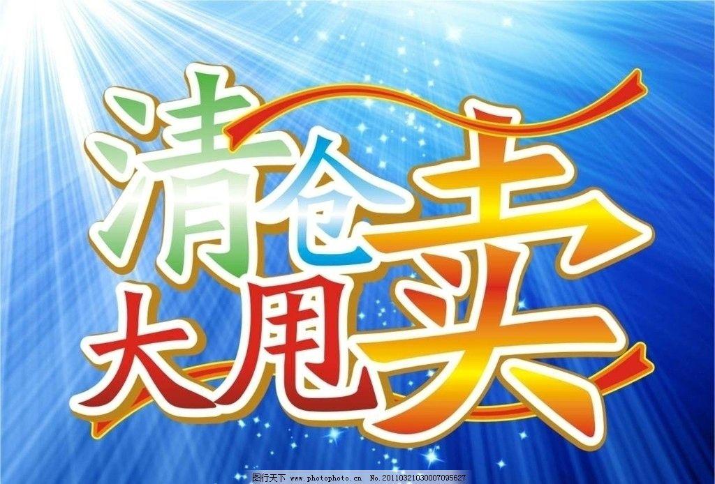 清仓大甩卖 星星 蓝色 艺术字 海报设计 广告设计 矢量图片