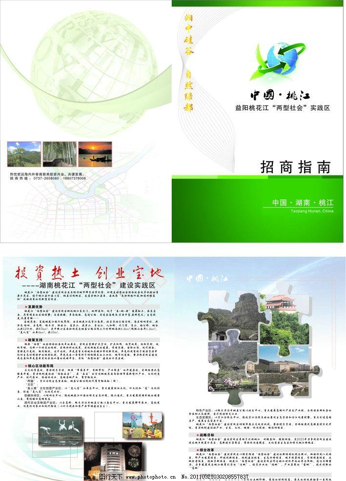 姚江 旅游 招商 彩页 宣传单 广告设计 矢量