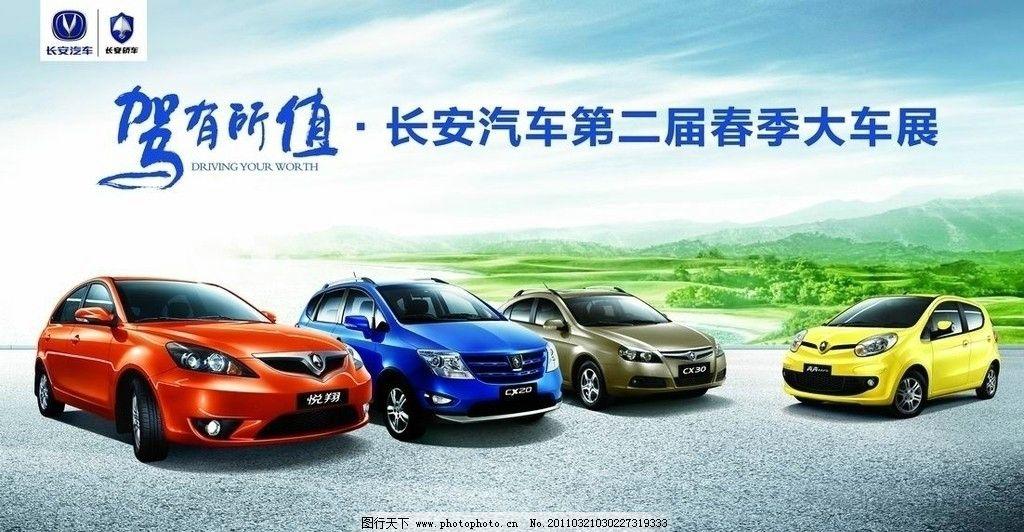 长安汽车春季车展 长安标志 轿车车型 驾有所值专用字 展板模板 广告