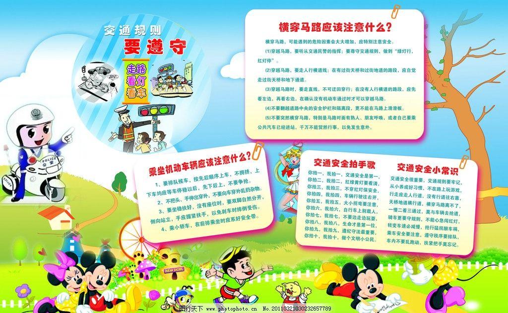 幼儿园交通常识展板图片