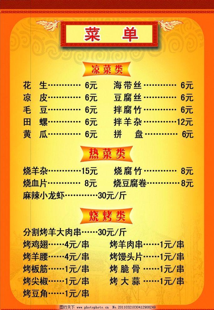 菜单 饭店菜单 热菜类 凉菜类 烧烤类 古老边框 菜单菜谱 广告设计