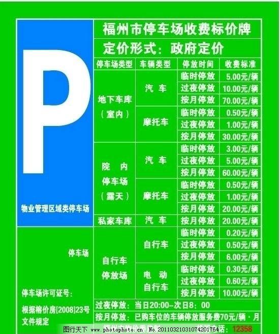 停车场收费标价牌 其他设计 广告设计 矢量