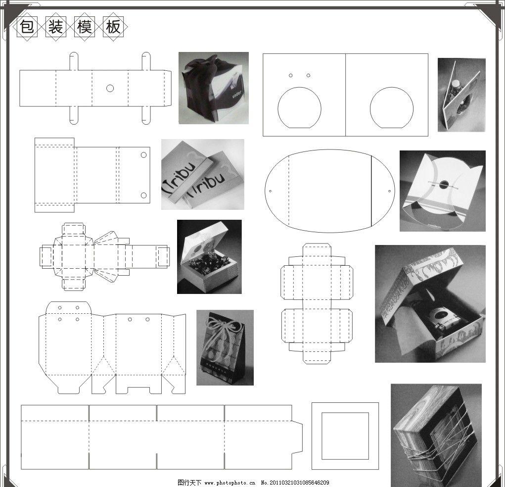 包装刀模 包装包装刀模 刀模 包装展开图 展开图 包装设计 包装盒