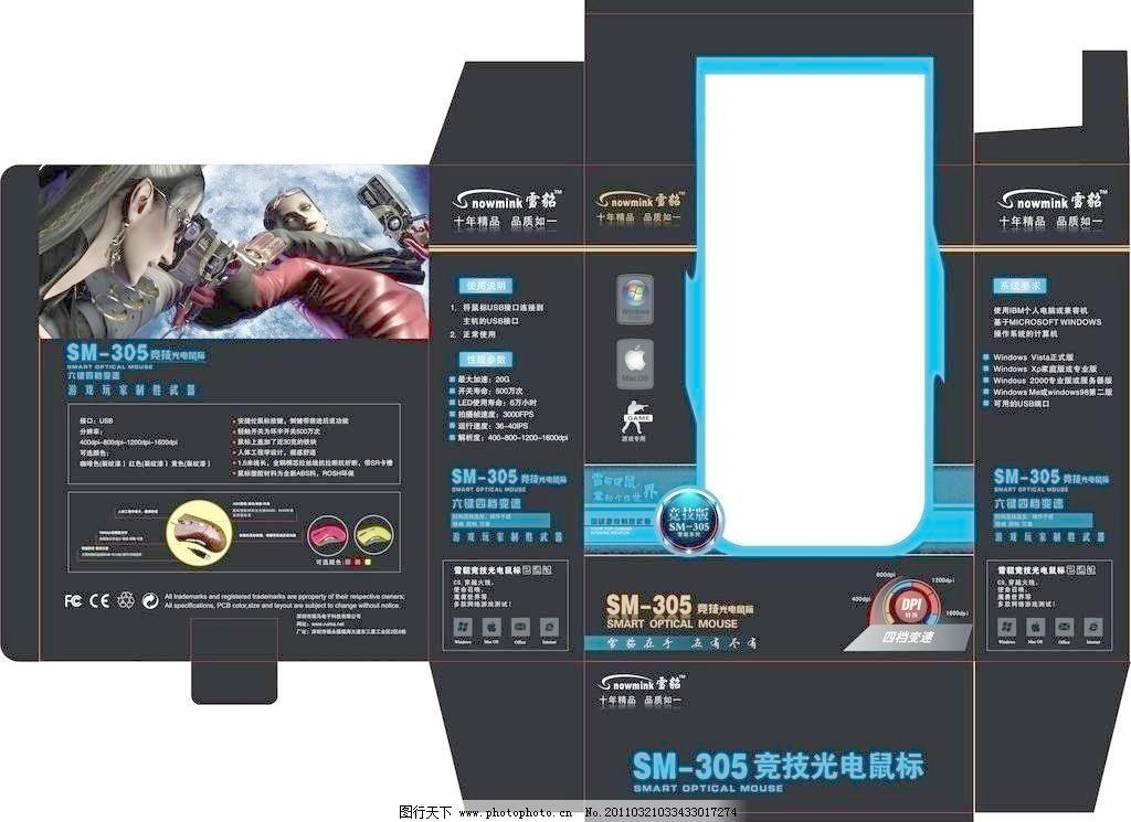 鼠标包装图片免费下载 cdr 包装设计 广告设计 鼠标 鼠标包装 鼠标