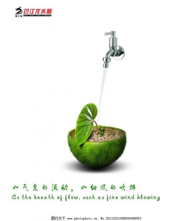 国内广告设计 环保 龙头 绿色 水龙头 卫浴创意海报 龙头 水龙头 绿色图片