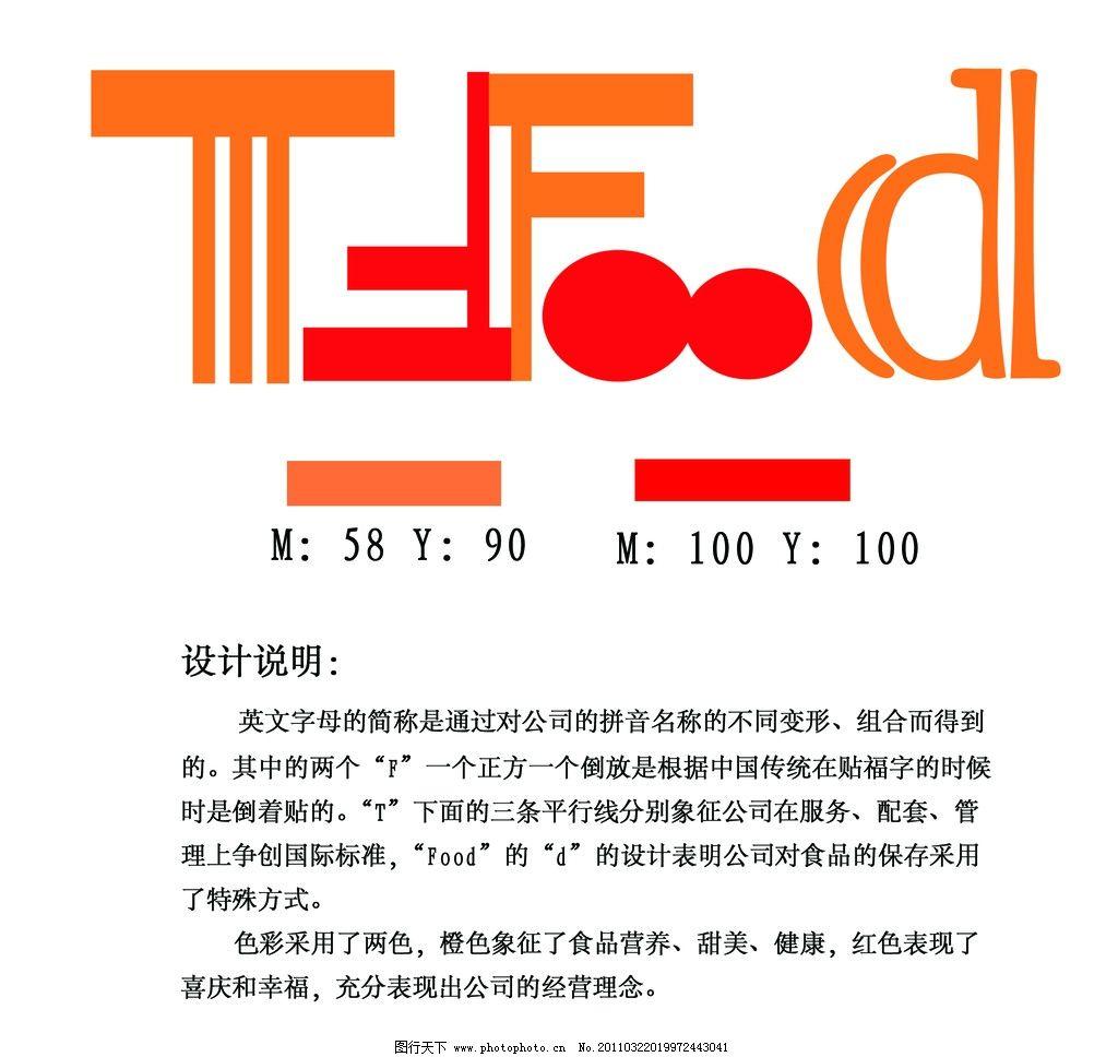 英文名字设计图片_企业logo标志_标志图标_图行天下